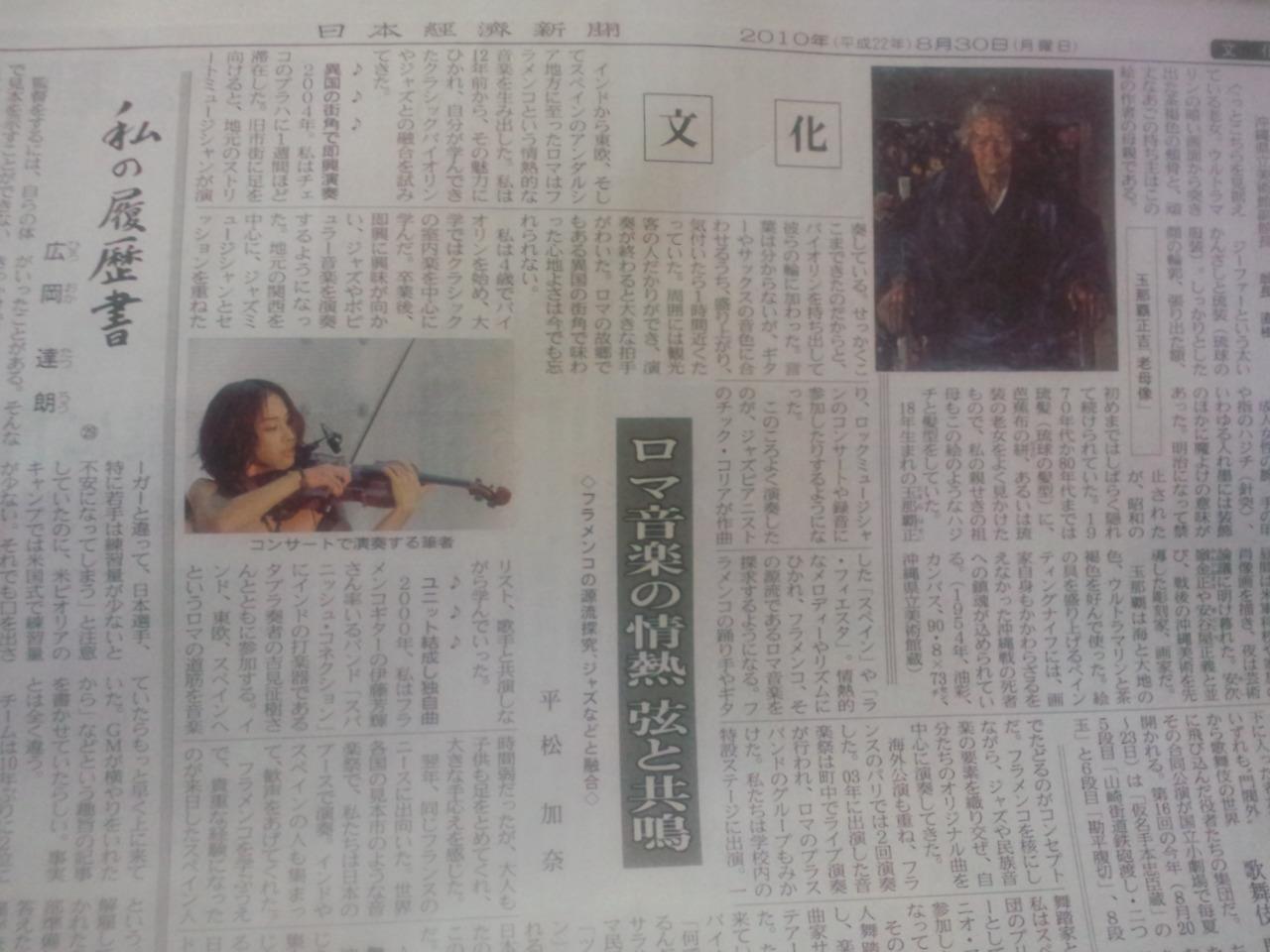 日経新聞にコラムが掲載されました(^O^)_b0131865_734396.jpg