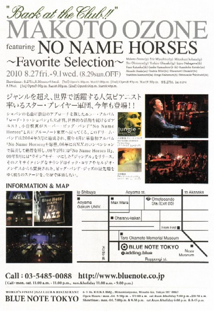 2010-08-31 小曽根真 No Name Horses@「BNT」_e0021965_22412412.jpg