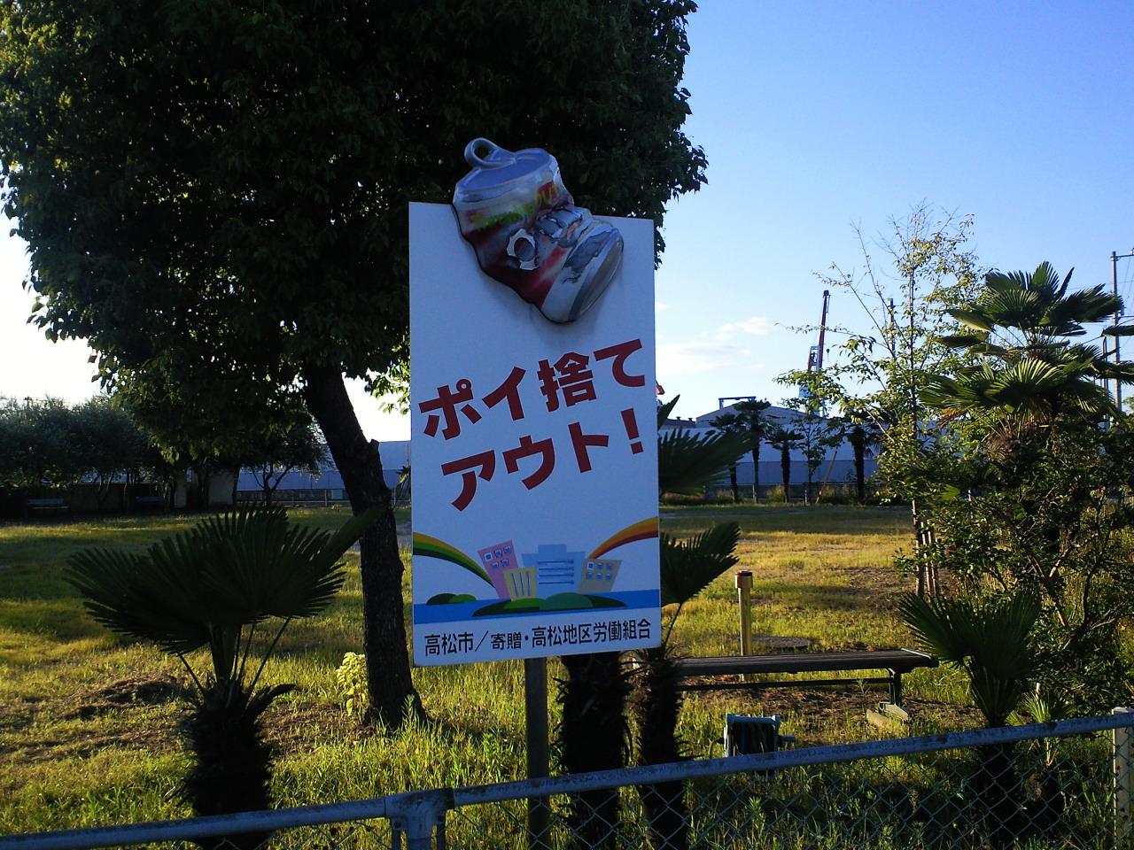 瀬戸内国際芸術祭をとりあえず応援してみている風ブログ_c0001670_20585018.jpg