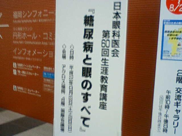 博多での勉強会_c0009280_17305069.jpg