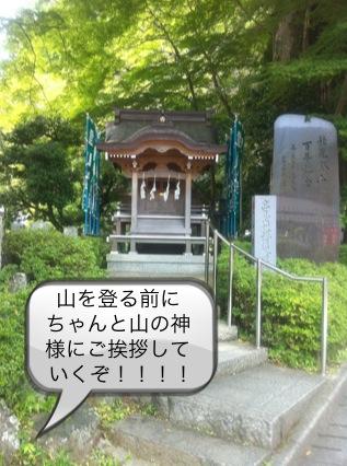 北斗の件 ~パワースポット 高尾山編~_f0236990_150724.jpg