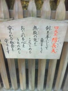北斗の件 ~パワースポット 高尾山編~_f0236990_1552222.jpg
