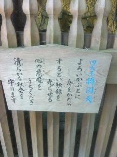 北斗の件 ~パワースポット 高尾山編~_f0236990_1554145.jpg