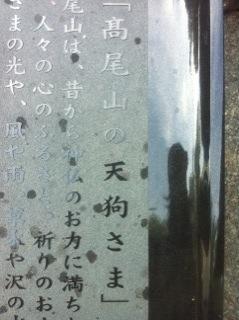北斗の件 ~パワースポット 高尾山編~_f0236990_157498.jpg
