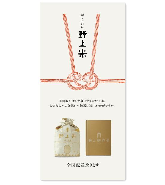 贈り物に野上米はいかがですか?_f0120395_646273.jpg