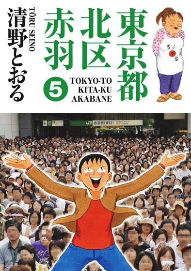 amazon:東京都北区赤羽 5