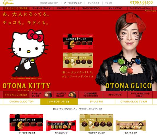 宮沢りえさん演じる実写版キティちゃん、ニューヨークへ (グリコ、アーモンドプレミオ新CM)_b0007805_2236204.jpg