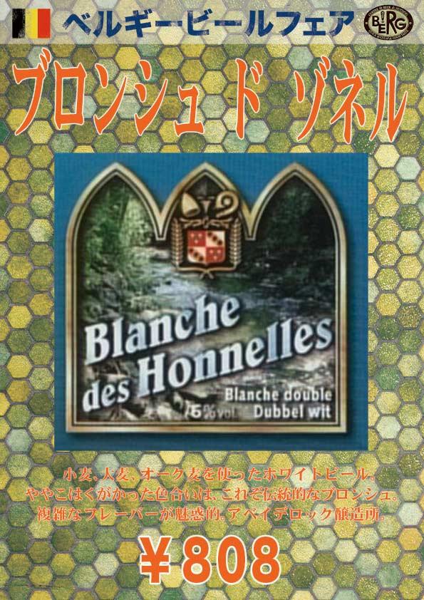 """【ベルギービールフェア】 """"ブロンシュ ド ゾネル""""登場! Blanche des Honnelles #beer #Belgium_c0069047_2334431.jpg"""