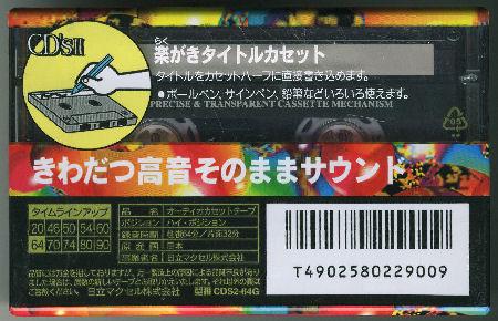 maxell CD\'sⅡ_f0232256_3213737.jpg