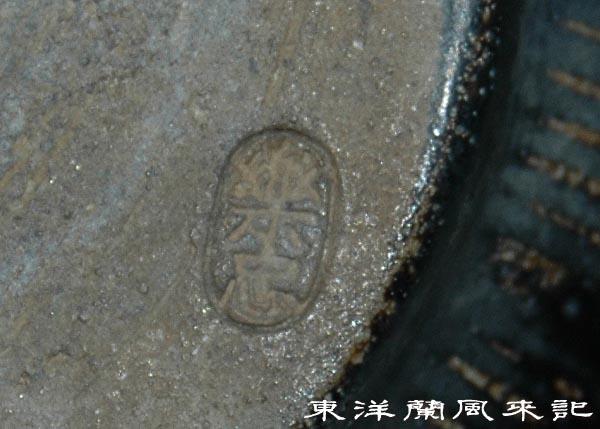 楽焼鉢「大阪楽」                     No.359_b0034163_139489.jpg