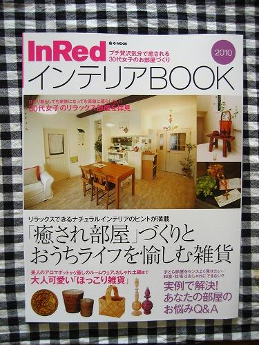 「 InRed インテリアBOOK 」に掲載していただきました_c0199166_9224084.jpg