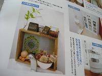 「 InRed インテリアBOOK 」に掲載していただきました_c0199166_9295084.jpg