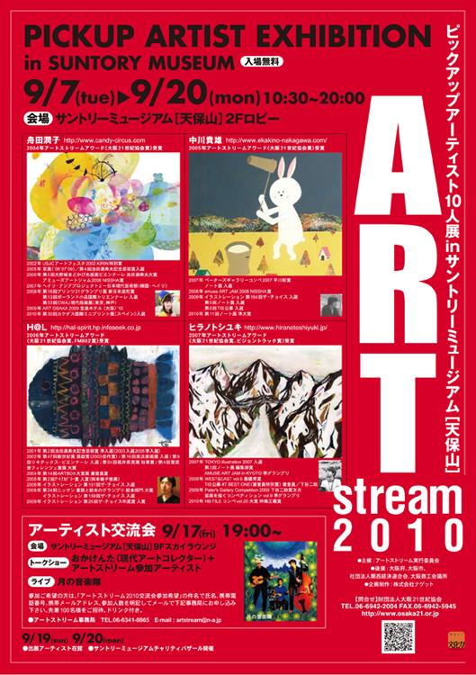 ART stream 2010_c0154575_047442.jpg