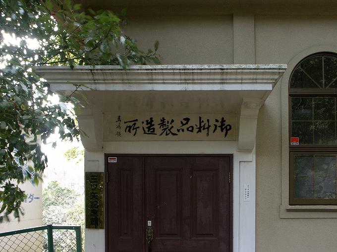 三ツ矢記念館(御料品製造所)_f0116479_23314119.jpg