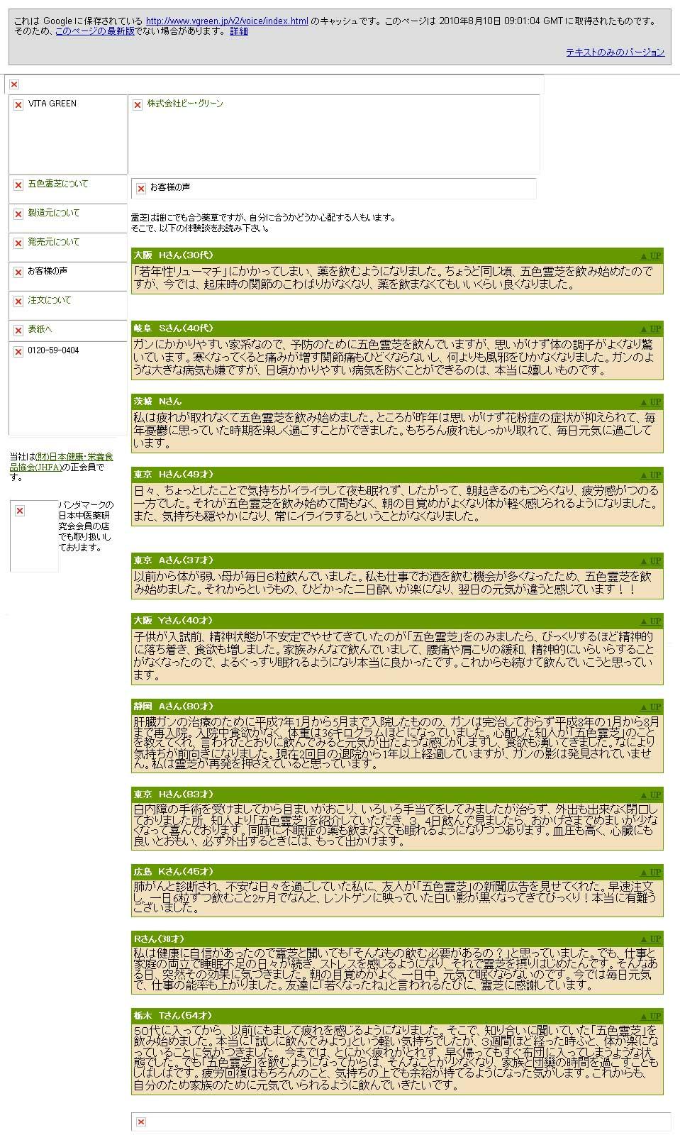 続 アグネス・詐欺・チャンと日本ユニセフ_d0044584_8271551.jpg