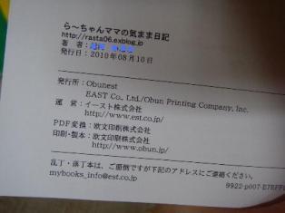 ついに!!「ら~ちゃんママ・・・」書籍化!?_c0160092_21553971.jpg