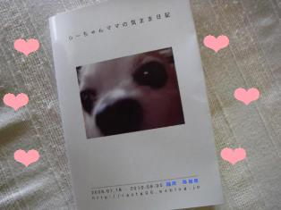 ついに!!「ら~ちゃんママ・・・」書籍化!?_c0160092_22532310.jpg
