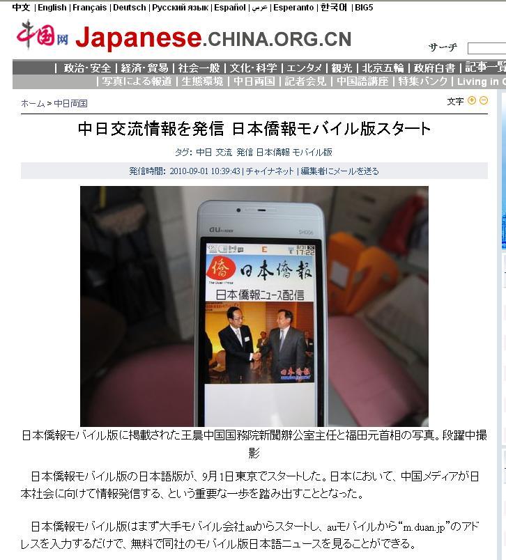 日本侨报手机版m.duan.jp今天上线,中国网日语版首先报道_d0027795_1210288.jpg
