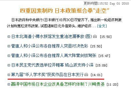 劉燦博士受賞作品発売の記事 人民網日本版にも掲載_d0027795_176426.jpg