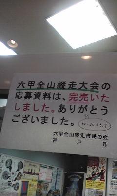 が〜ん(-_-;)六甲縦走_d0035397_145057.jpg