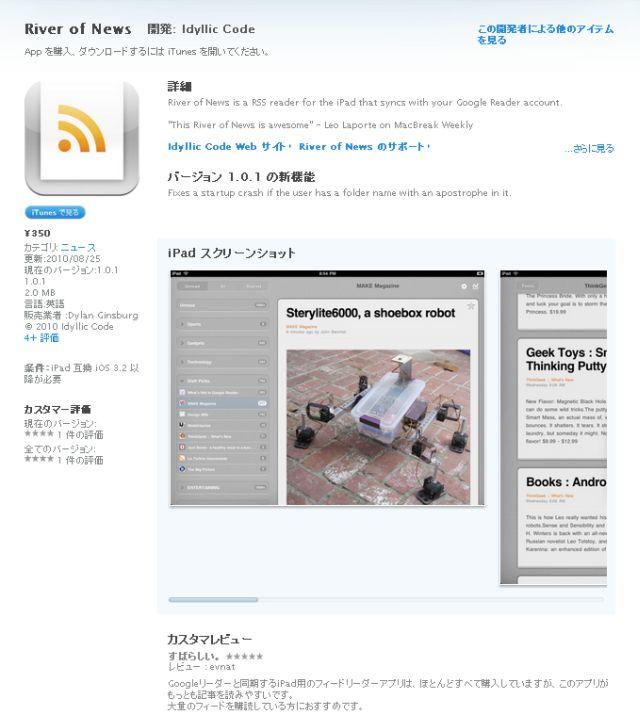 iPad用GoogleRSSリーダークライアント River of News_c0025115_1938331.jpg