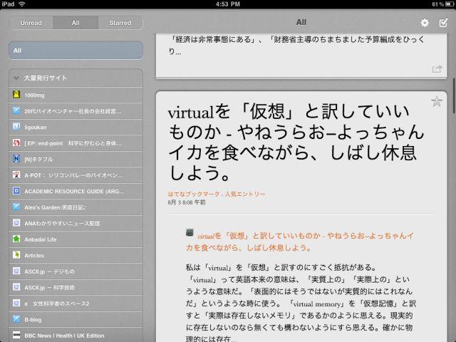 iPad用GoogleRSSリーダークライアント River of News_c0025115_19383644.jpg