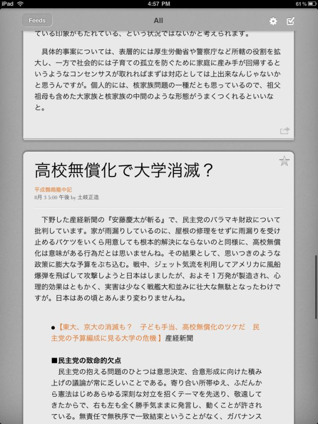 iPad用GoogleRSSリーダークライアント River of News_c0025115_19383817.jpg
