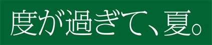緊急査察 憧れの元店舗ライフ(乾物屋編)池田 賢一邸_f0203027_1234620.jpg