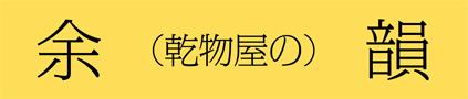 緊急査察 憧れの元店舗ライフ(乾物屋編)池田 賢一邸_f0203027_12434410.jpg