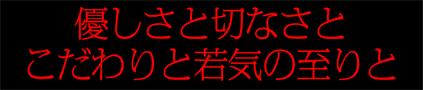 緊急査察 憧れの元店舗ライフ(乾物屋編)池田 賢一邸_f0203027_1248762.jpg