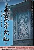 <2010年6月>伊勢路・奈良の旅(その3):「奈良・西ノ京の国宝寺」_c0119160_21445258.jpg