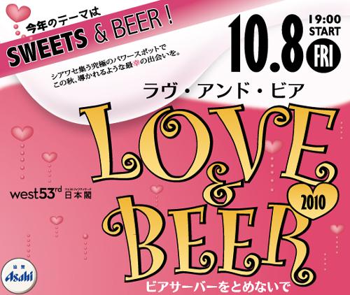 「Love&Beer2010」開催!_d0079577_1833242.jpg