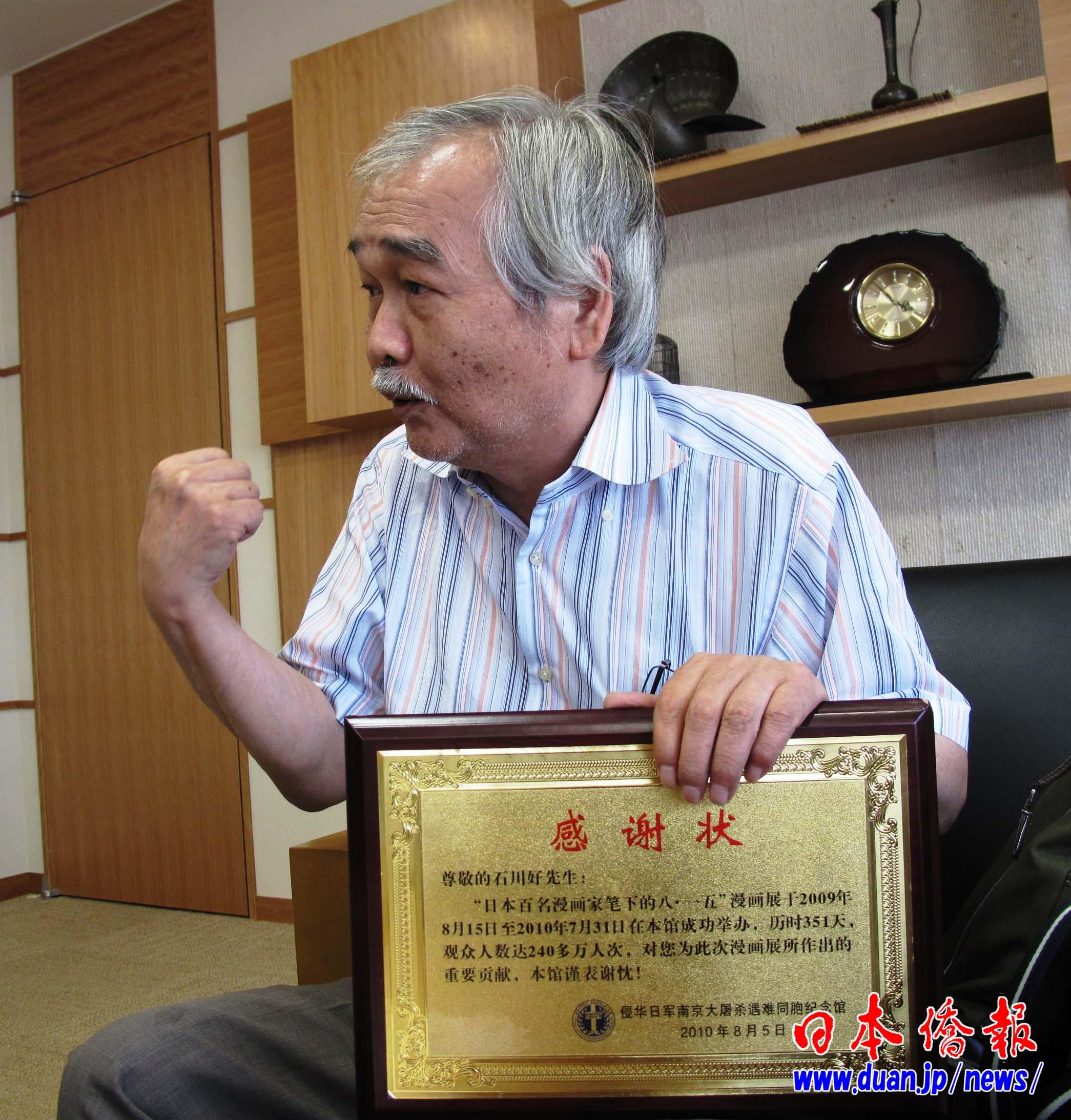 著名日中友好人士获颁南京大屠杀纪念馆感谢状_d0027795_1021326.jpg