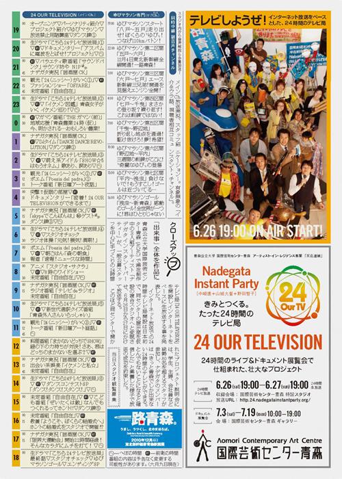 「24 OUR TELEVISON」_f0135108_2344845.jpg
