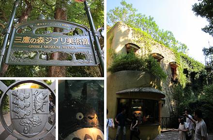 三鷹の森 ジブリ美術館に行きました_e0120811_2322780.jpg