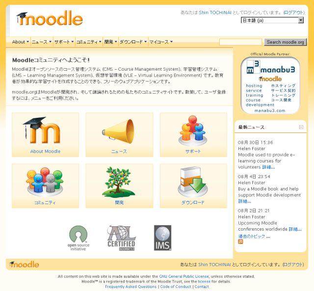 Moodleを使ってみた_c0025115_22442556.jpg