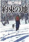 樋口明雄さんの講演会_f0019247_1891641.jpg