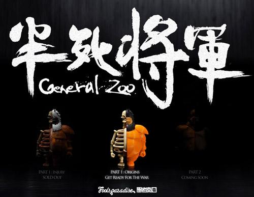 General Zoo Part 1: Origins by 27:fool\'s_e0118156_11221232.jpg