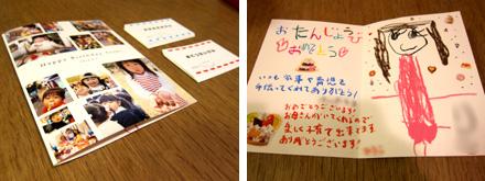 75歳になる母の誕生日会_e0120811_22545217.jpg