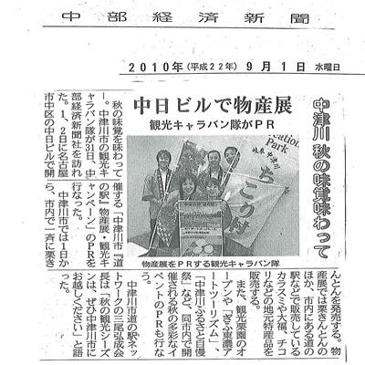 中津川観光PR各紙_d0063218_10165993.jpg