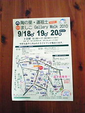 ましこ Gallery Walk  2010_c0168433_1026587.jpg
