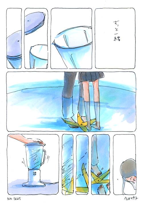 「今日マチ子のセンネン画報」の今日マチ子さん登場!_c0039735_10421598.jpg