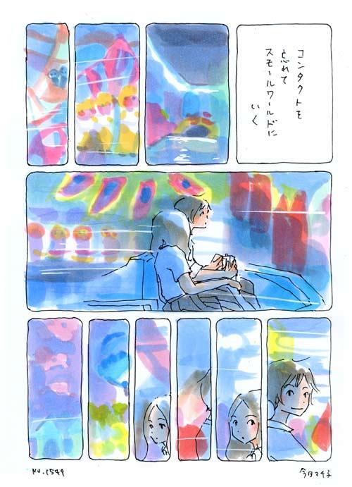 「今日マチ子のセンネン画報」の今日マチ子さん登場!_c0039735_10431587.jpg