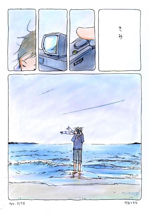 「今日マチ子のセンネン画報」の今日マチ子さん登場!_c0039735_1139444.jpg