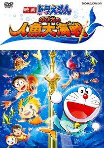 「映画ドラえもん のび太の人魚大海戦」2010年12月1日発売!_e0025035_1092432.jpg