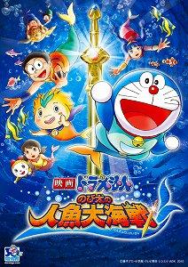 「映画ドラえもん のび太の人魚大海戦」2010年12月1日発売!_e0025035_109922.jpg