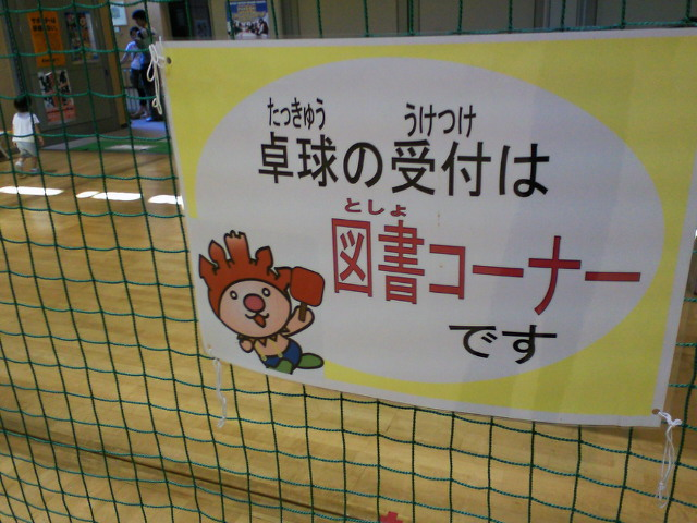 コシロちゃん(えひめこどもの城)_c0001670_1234541.jpg