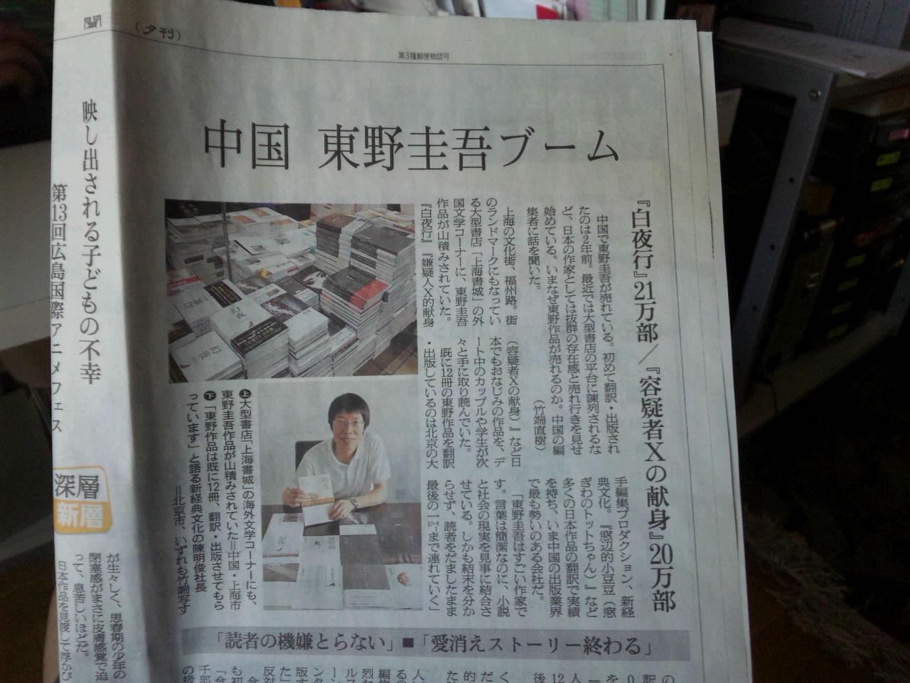 朝日新聞9月2日夕刊から_d0027795_1417024.jpg