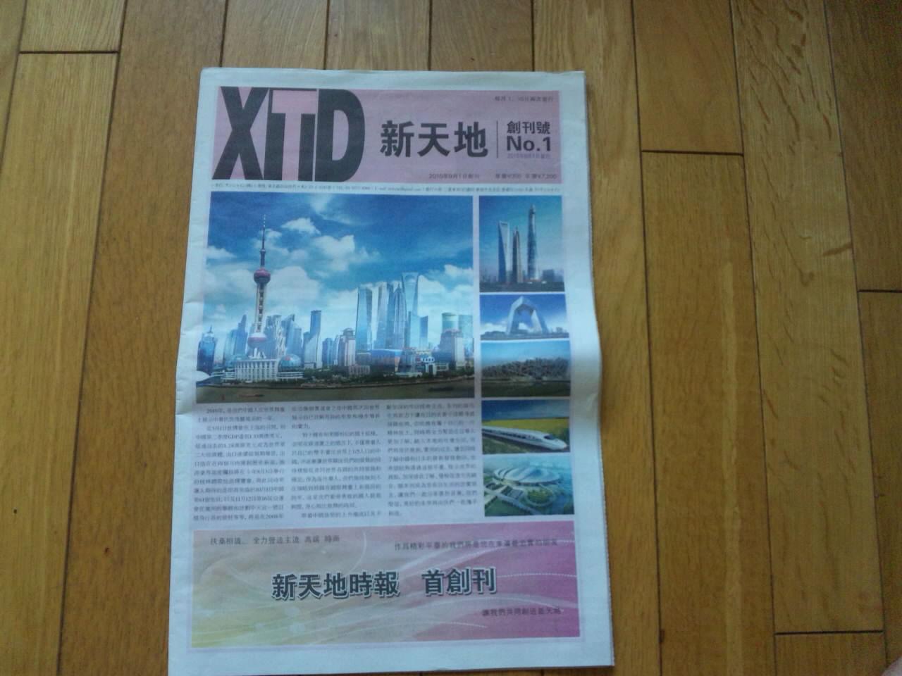 新しい中国語新聞「新天地時報」 9月1日に東京で創刊_d0027795_1445495.jpg