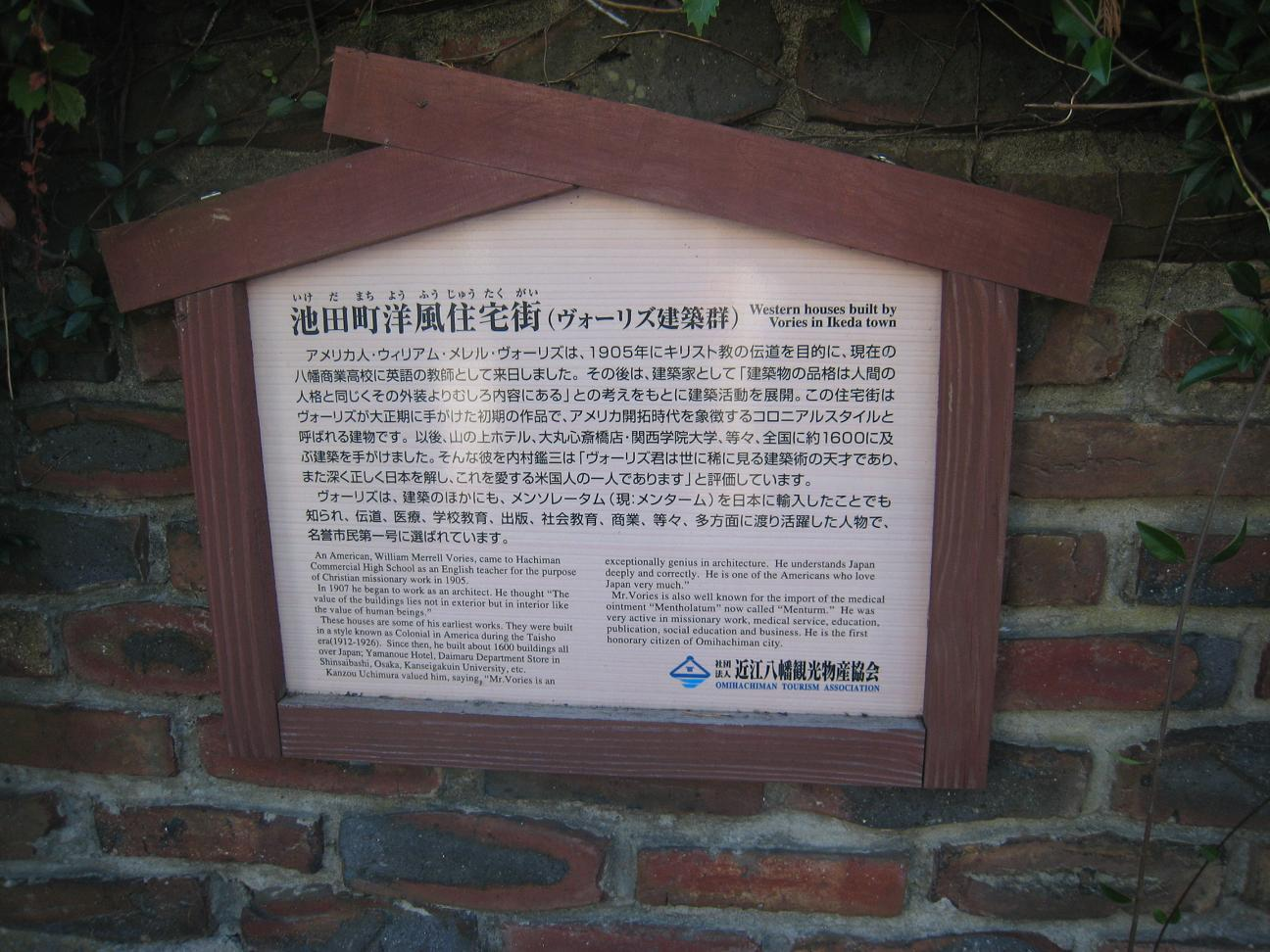 近江八幡にヴォーりズを訪ねる。_f0205367_0152717.jpg